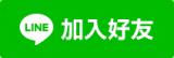 加入LINE好友-騰煬企業有限公司